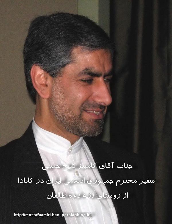 جناب آقای کامبیز شیخ حسنی سفیر محترم ایران در کانادا