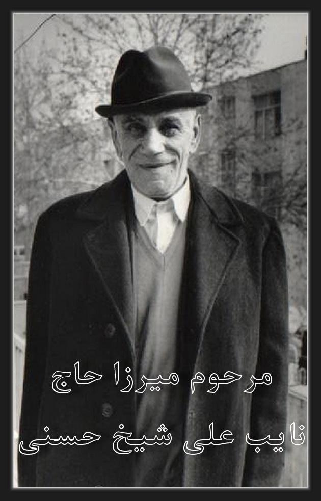 مرحوم حاج میرزا نایب علی شیخ حسنی